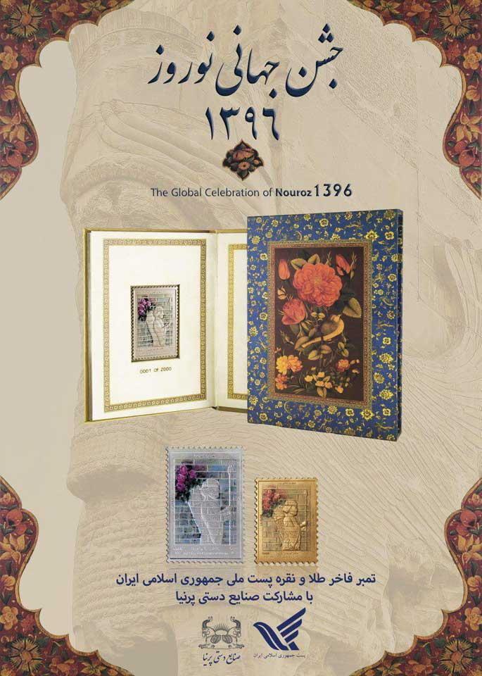بازدید و سفارش چهارمین تمبر فاخر و رسمی طلا و نقره جمهوری اسلامی ایران در نمایشگاه طلا و جواهر