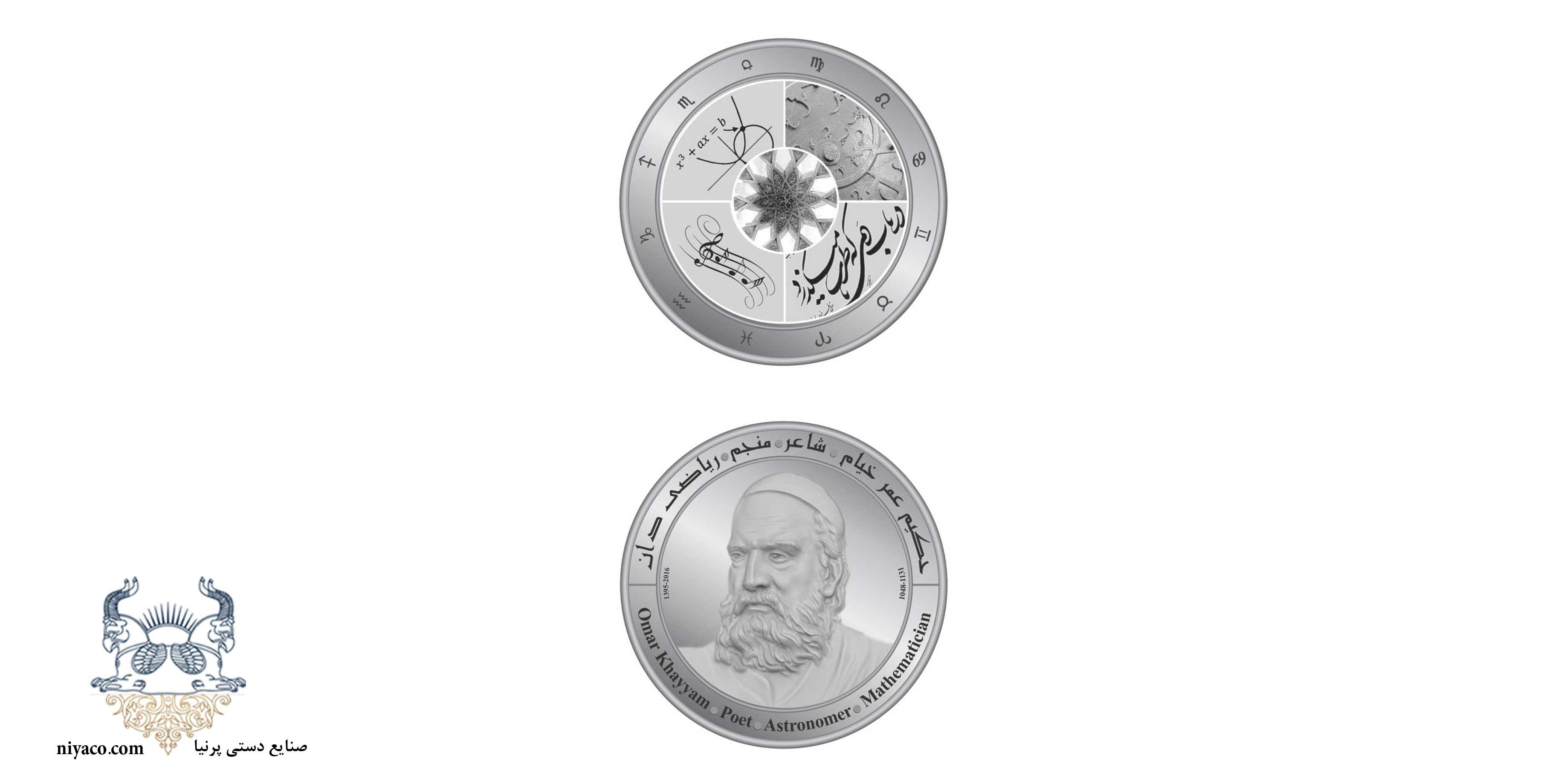 مدال یادبود(سکه یادبود) حکیم عمر خیام رونمایی می شود