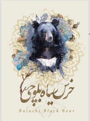 مدال خرس سیاه بلوچی