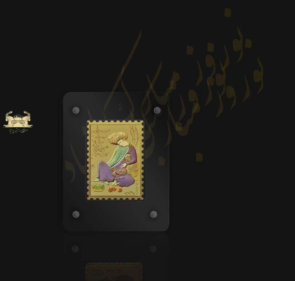 تمبرهای فاخر طلا و نقره نوروز 97