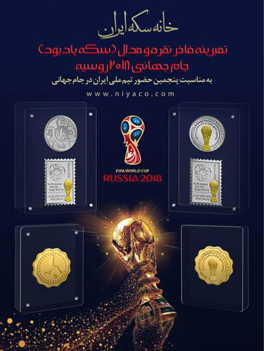تمبرینه فاخر نقره و مدال ( سکه یادبود) جام جهانی