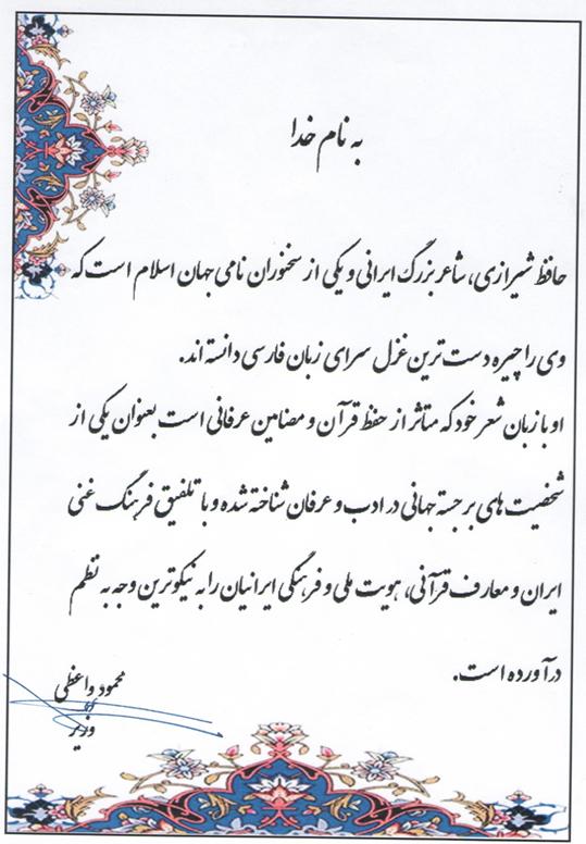 رو نمایی از تمبر حافظ