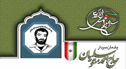 مراسم رو نمایی از یادبود طلای سردار متوسلیان ، محصول جدید خانه سکه ایران فردا برگزار خواهد شد