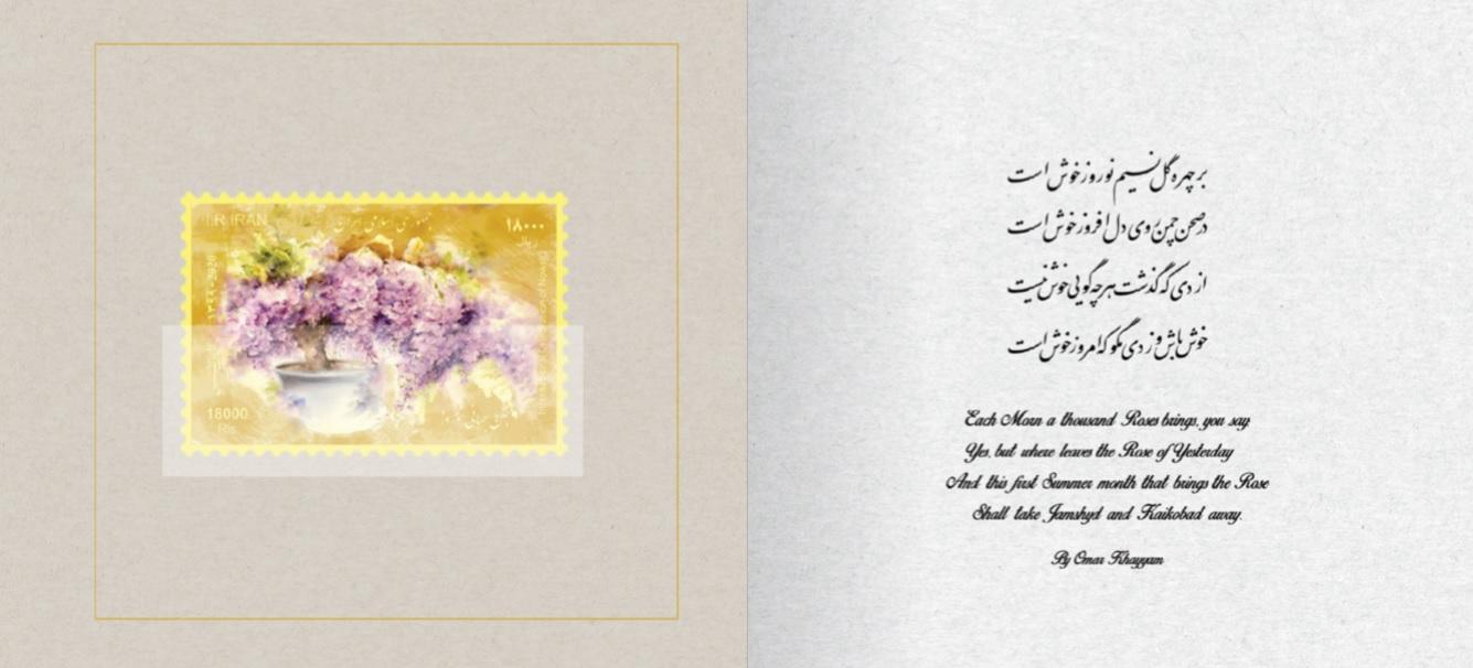 صنایع دستی پرنیا اقدام به تولید تمبر طلای نوروز 1399 با مشارکت شرکت ملی پست نموده است